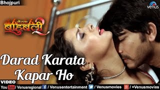 Karata Darad Kapar Ho Full Video Song | Betwa Bahubali 2 | Latest Bhojpuri Song 2017