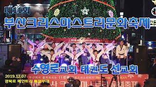 수영로교회 태권도 선교회  _ 2019.12.08. D…