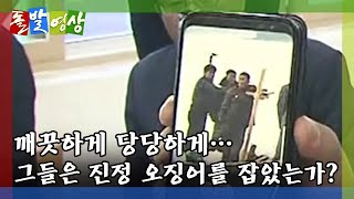 [돌발영상] 그들은 진정 오징어를 잡았는가? / YTN