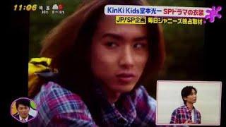 KinKi Kids 堂本光一 独占インタビュー!! HD チャンネル登録お願いし...