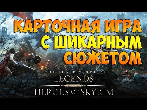 The Elder Scrolls: Legends - достойная карточная игра!