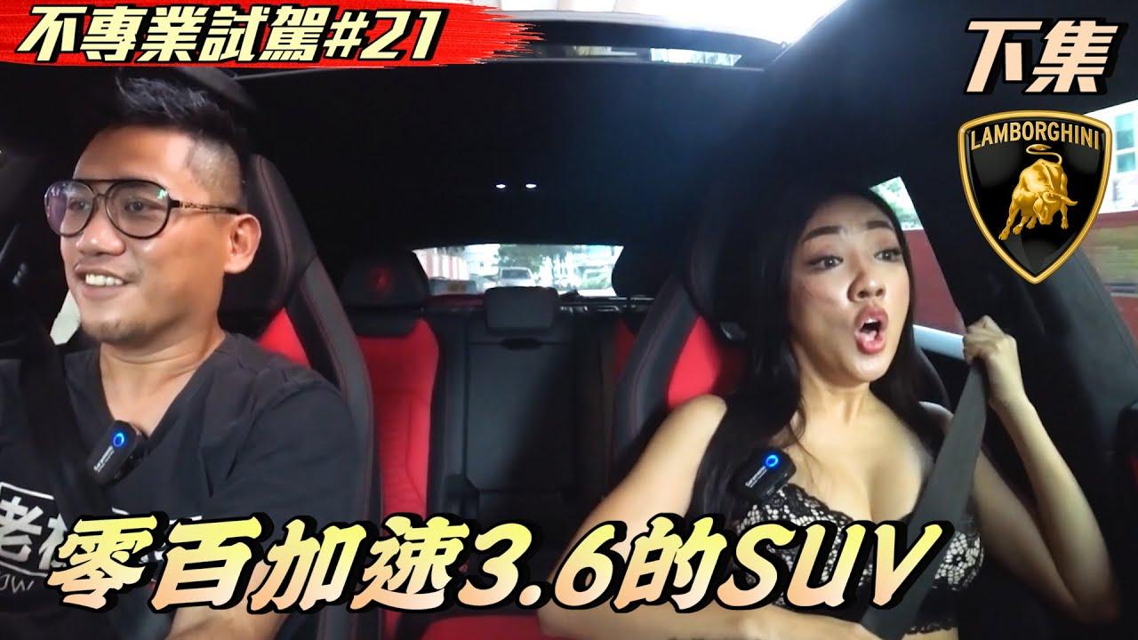 《不專業試駕#21》  零百加速3.6秒的頂級SUV Lamborghini URUS(下)  Ft. Alice Swei