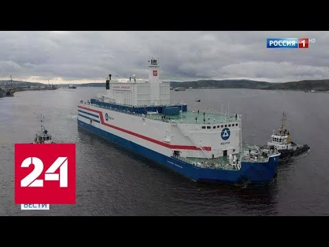 Смотреть Переворот в энергетике: плавучая АЭС отправилась в путешествие - Россия 24 онлайн