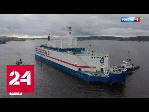 Переворот в энергетике: плавучая АЭС отправилась в путешествие - Россия 24