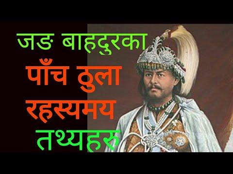 Jung Bdr Rana facts