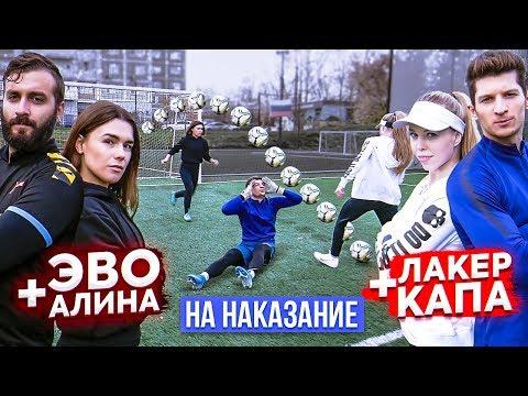 ПАРНЫЙ ФУТБОЛ на НАКАЗАНИЕ! / ЭВОНЕОН х АЛИНА vs. ЛАКЕР х КАПА
