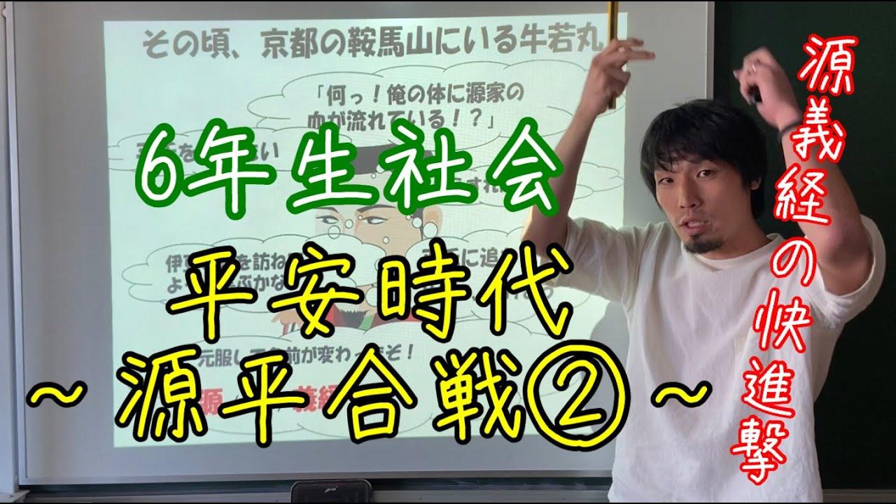6年社会『平安時代源平合戦②』源義経の快進撃