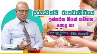 දරුවෙක්ව රුපවාහිනියේ ඉස්සරහ තියන් කවන්න හොද නෑ | Piyum Vila | 12-09-2019 | Siyatha TV