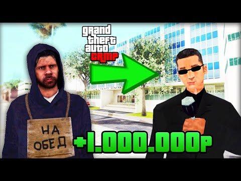 КАК ЗАРАБОТАТЬ 1.000.000 НОВИЧКУ на RADMIR RP! - GTA CRMP