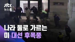 투표 마쳤지만 '지지층 대립' 후폭풍…개표소 습격까지 / JTBC 뉴스룸