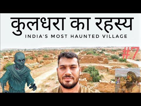 कुलधरा का रहस्य, Story Of Kuldhara In Hindi | Kuldhara Village Story, Kuldhara Jaisalmer, Hounted