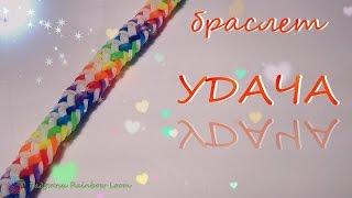 Браслет УДАЧА из резинок Rainbow Loom/ Easy bracelet loom/ Радужки Rainbow Loom