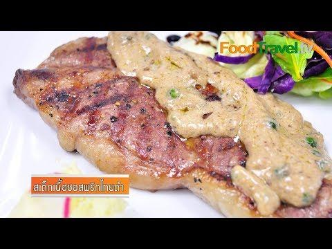 สเต็กเนื้อซอสพริกไทยดำ Beef Steak Black Pepper Sauce