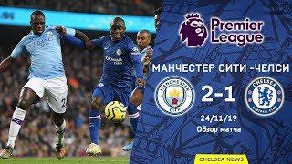 Манчестер Сити - Челси (2:1). Обзор матча. Manchester City 2-1 Chelsea. Review. 23.11.2019