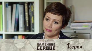 Каменное сердце/ Сериал/ 1 серия HD