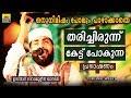 തരിച്ചിരുന്ന് കേട്ട്പോകുന്ന പ്രഭാഷണം   Sirajudheen Al Qasimi 2019   Latest Islamic Speech Malayalam