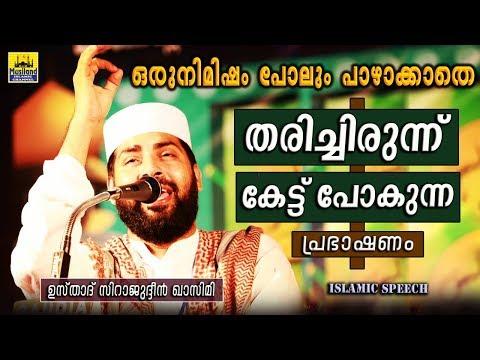 തരിച്ചിരുന്ന് കേട്ട്പോകുന്ന പ്രഭാഷണം | Sirajudheen Al Qasimi 2019 | Latest Islamic Speech Malayalam