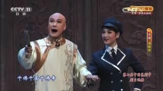 京剧《瑞蚨祥》1/2 【空中剧院 20161024】