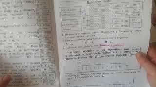 Обзор рабочих(основная) тетрадей по программе Интеллект Украины//1 КЛАСС