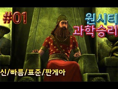 [문명5]신/빠름/표준/판게아, 바빌론 원시티 과학승리 #01