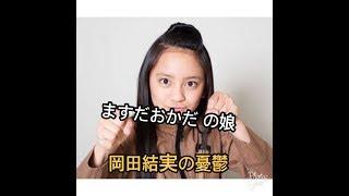 お笑いコンビ、ますだおかだの岡田圭右(48)が元芸人で今年1月から...