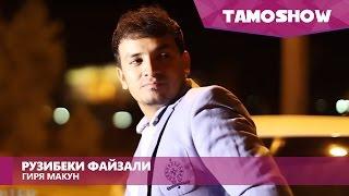 Рузибеки Файзали - Гиря макун / Ruzibeki Fayzali - Girya Makun (2015)