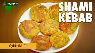 Shami kebab Recipe | Puthuyugam Recipes