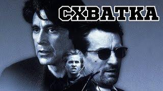 Схватка (Heat) 1995. Клип.