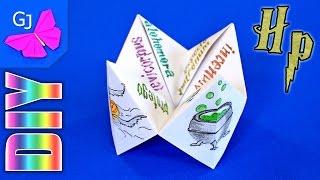 как сделать гарри поттера из бумаги