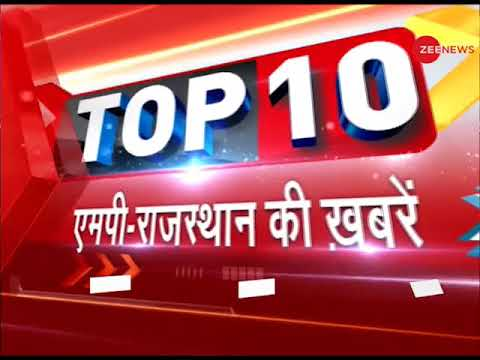 Watch top 10 news from Madhya Pradesh and Rajasthan