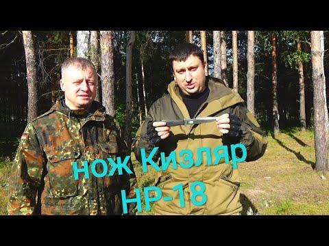 Нож НР 18 Кизляр тест на прочность