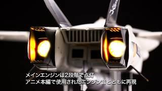 超時空要塞マクロス VF-1 VALKYRIE VF-1 バルキリー -ファイターモード- ダイキャストギミックモデルをつくる」特設サイトはこちら! http://www.hcj.jp/vf1/ 1月29日(水) ...