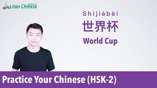 Watch the World Cup | Short Chinese Story for HSK 2 Practice