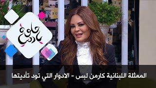 الممثلة اللبنانية كارمن لبس - الادوار التي تود تأديتها
