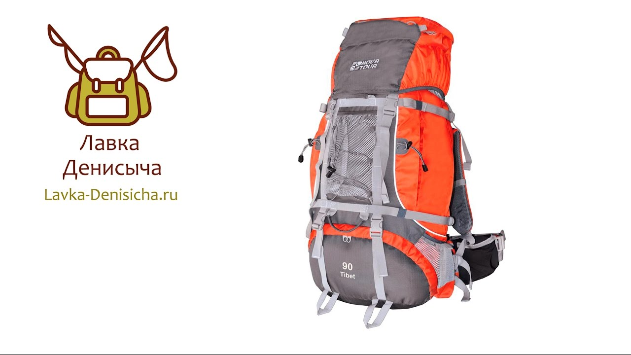 Рюкзак nova tour тибет школьные рюкзаки акции