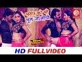 Pawan Singh( भतार को भी  भूल जाओगी ) VIDEO SONG { HD } Amrapali Dubey | Superhit Bhojpuri Songs 2019