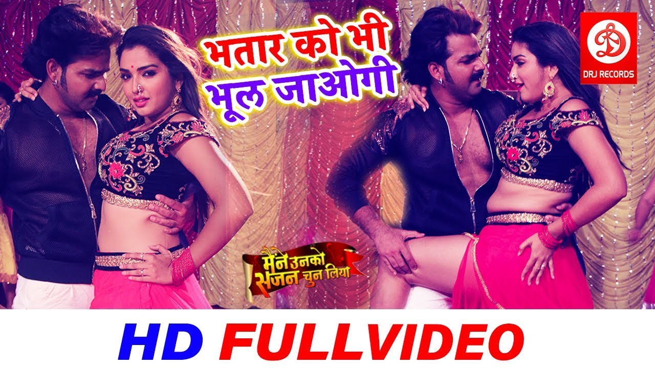 Pawan Singh( भतार को भी  भूल जाओगी ) VIDEO SONG { HD } Amrapali Dubey | Superhit Bhojpuri Songs 2019