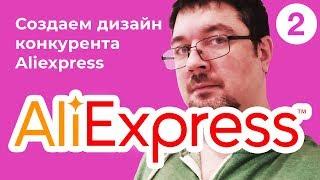 🔥Создаем дизайн конкурента Aliexpress в Figma. Часть 2