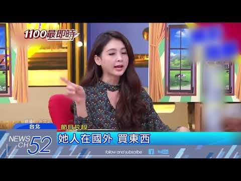20180505中天新聞 閨蜜情變 韋汝控愛順便 小甜甜火大翻臉
