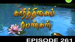 KARTHIGAI PENGAL |TAMIL SERIAL | EPISODE 261