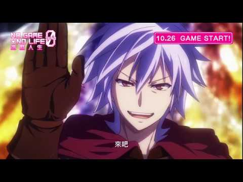 遊戲人生ZERO (No Game No Life Zero Movie)電影預告