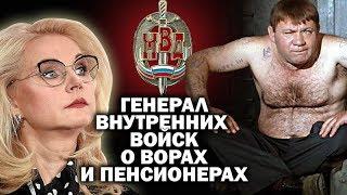 Генерал внутренних войск о ворах и пенсионерах / #ЗАУГЛОМ
