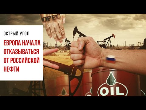 Европа начала отказываться от российской нефти