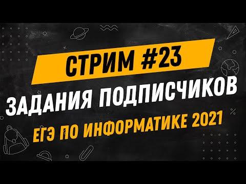 Стрим #23 | ЕГЭ по информатике 2021 | Задания подписчиков