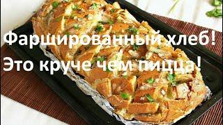 Фаршированный хлеб Это круче чем пицца Stuffed bread It s better than pizza