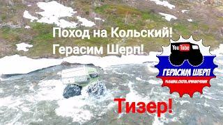Рыбалка на Кольском! Fishing in Russia! Тизер!(Обязательно подписывайтесь на канал