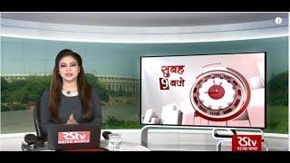 Hindi News Bulletin | हिंदी समाचार बुलेटिन – June 18, 2019 (9 am)