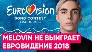 MELOVIN не выиграет Евровидение 2018 | Eurovision 2018 лучшие песни, фавориты, ставки и прогнозы
