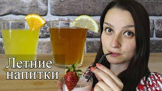 Самые летние напитки   Прохладительные   Безалкогольные   Пью когда жарко