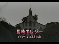 長崎エレジー (カラオケ) ディック・ミネ&藤原千多歌